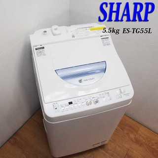 送料込 おすすめ洗濯乾燥機 一人暮らしにも 5.5kg BS20
