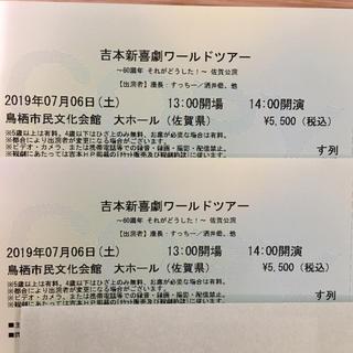 吉本新喜劇 ワールドツアー〜60周年それがどうした!〜 佐賀公演 ペアチケット(お笑い)