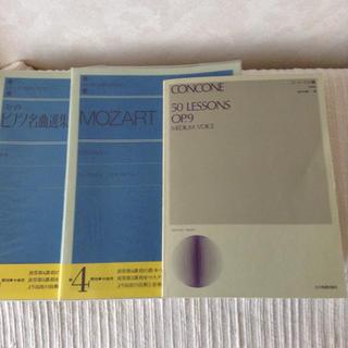 ピアノ楽譜3冊(クラシック)