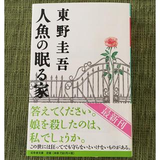 ゲントウシャ(幻冬舎)の人魚の眠る家(文学/小説)