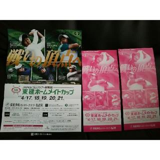 東建ホームメイトカップ入場券5枚綴2冊セット(ゴルフ)