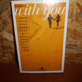 ゲントウシャ(幻冬舎)のWith you (幻冬舎文庫) 複数作家:小池 真理子 岩井志麻子 他▲(文学/小説)