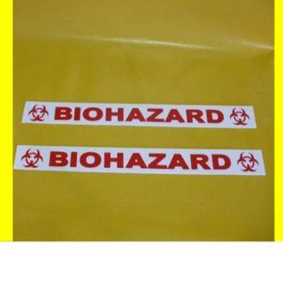 英語標識「BIO HAZARD」(2枚セット)屋外可 (店舗用品)