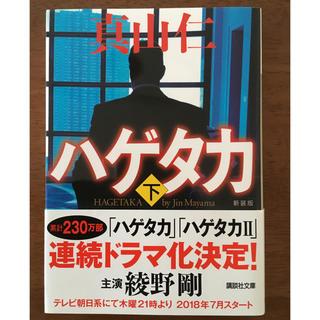 コウダンシャ(講談社)のハゲタカ  下巻(文学/小説)