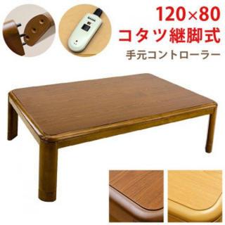 コタツ 継脚式 手元コントローラー 120 長方形 手元コントローラー UV天板(こたつ)