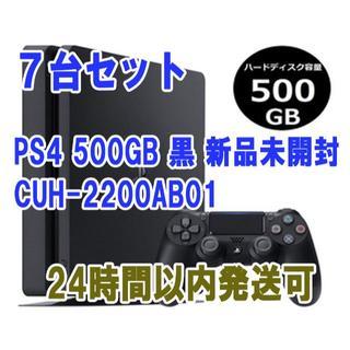 ソニー(SONY)の【新品未使用】PS4 500GB 黒 本体 7台セット CUH-2200AB01(家庭用ゲーム本体)