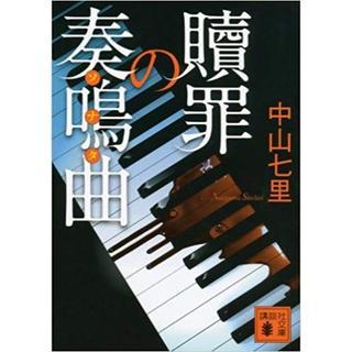 コウダンシャ(講談社)の贖罪の奏鳴曲(文学/小説)