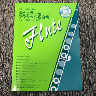 ヤマハ(ヤマハ)の【カラオケCDつき】フルートポピュラー&クラシック名曲集(クラシック)