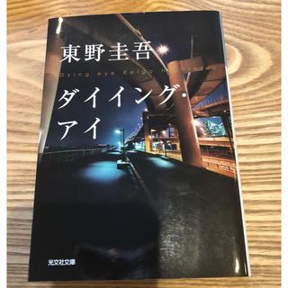 コウブンシャ(光文社)のダイイング・アイ(文学/小説)