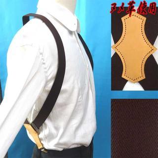 日本製 サスペンダー ホルスター ズボン吊り ストライプ ヌメ革 チョコ(サスペンダー)