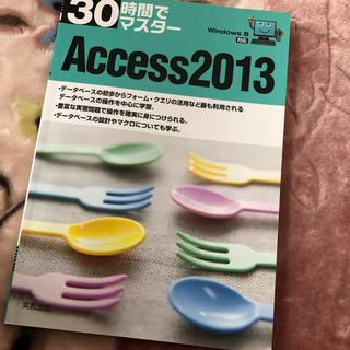 30時間でマスターAccess 2013(コンピュータ/IT )