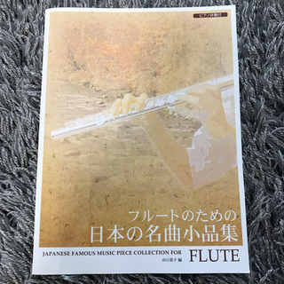 ピアノ伴奏譜つき フルートのための日本の名曲小品集(クラシック)