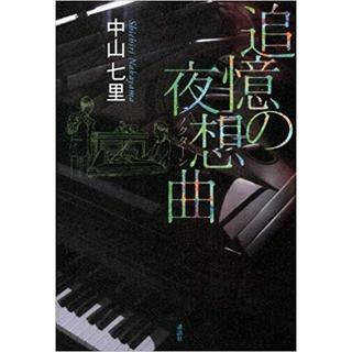 コウダンシャ(講談社)の追憶の夜想曲(文学/小説)