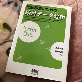 社会調査のための統計データ分析入門(コンピュータ/IT )