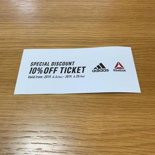 アディダス(adidas)のアディダス リーボック チケット(ショッピング)
