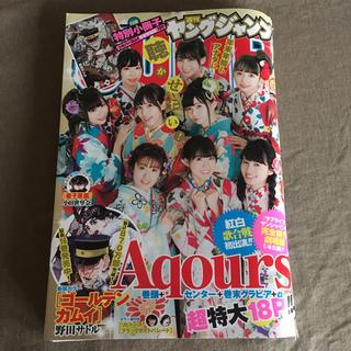 ヤングジャンプ No.1904 4.5号 ラブライブ!サンシャイン!!(漫画雑誌)