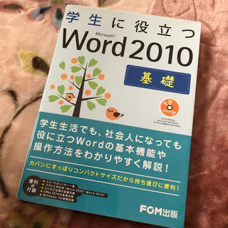 学生に役立つ Microsoft Word 2010 基礎(コンピュータ/IT )