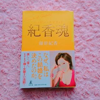 ゲントウシャ(幻冬舎)のSALE❤️藤原紀香 紀香魂(女性タレント)