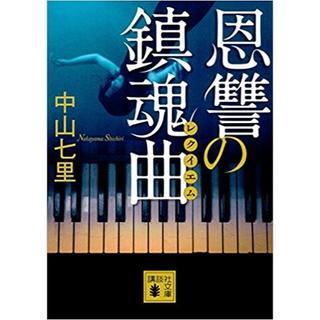 コウダンシャ(講談社)の恩讐の鎮魂曲(文学/小説)