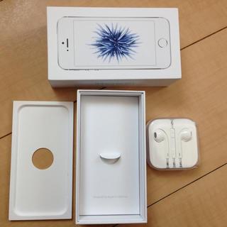 アップル(Apple)の iphone(SE)のケースのみと、イヤホン(iPhoneケース)