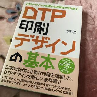 DTP 印刷 デザインの基本 DTPデザインの基礎から印刷物の発注まで(コンピュータ/IT )