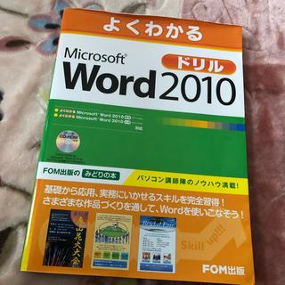 Microsoft Word 2010 ドリル(コンピュータ/IT )