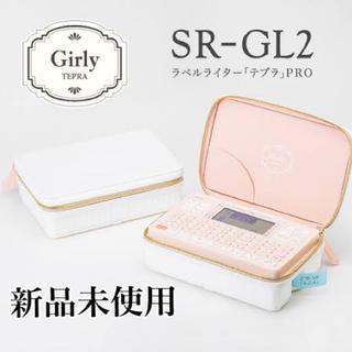 キングジム(キングジム)のキングジム ラベルライター テプラ PRO ガーリーテプラ SR-GL2(オフィス用品一般)