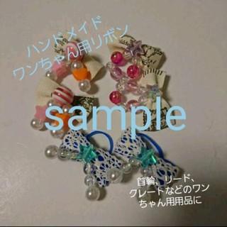 ハンドメイド ワンちゃん用リボン(ペット服/アクセサリー)