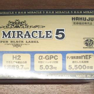 HGH H.G.H MIRACLE 5(ピペリン配合)  2箱(アミノ酸)