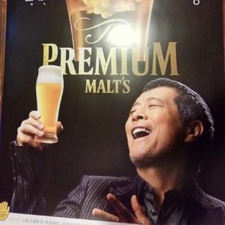 プレミアムモルツ大型ポスター1枚 矢沢永吉(アルコールグッズ)
