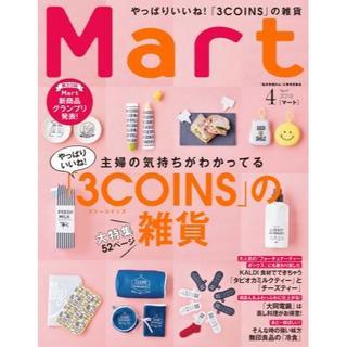 コウブンシャ(光文社)のMart 2019年4月号(住まい/暮らし/子育て)