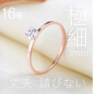 R11 一粒ダイヤ💙1ミリ チタンステンレス 純金18k加工 5-18.5号(リング(指輪))