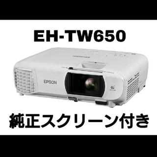 エプソン(EPSON)のEH-TW650Sスクリーンセット(プロジェクター)