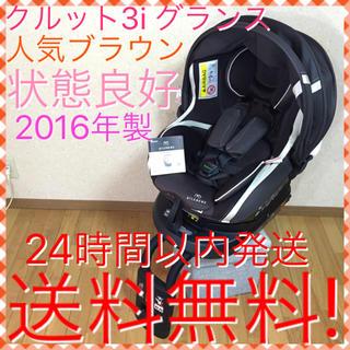 エールベベ ISOFIX チャイルドシート クルット3i グランス 送料無料☆ミ(自動車用チャイルドシート本体)