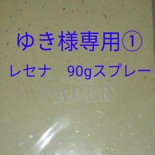 新品☆ レセナ ドライシールド スプレー 制汗剤 5本(制汗/デオドラント剤)