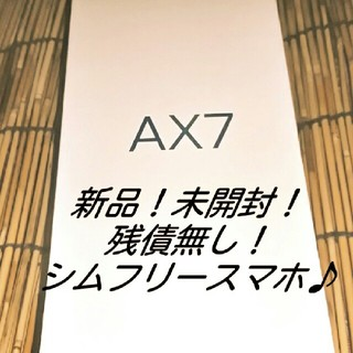 ANDROID - AX7 OPPO Android フリースマホ