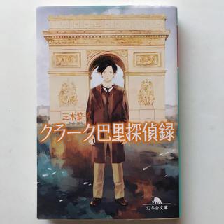 ゲントウシャ(幻冬舎)のクラーク巴里探偵録/三木笙子(文学/小説)