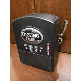 電動急速飲料冷却器 COOLING CUBE クーリング キューブ(アルコールグッズ)