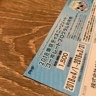 ディズニー(Disney)の東京ディズニーリゾート 利用補助券1,500円分(遊園地/テーマパーク)