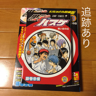 バンダイ(BANDAI)の黒子のバスケ23+特典シール(少年漫画)