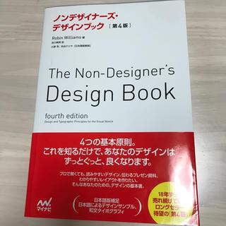 ノンデザイナーズ・デザインブック 第4版(ビジネス/経済)