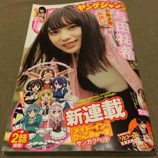ヤングジャンプ No.1897 49号 与田祐希 田中えれな 宮崎優(漫画雑誌)