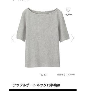 ジーユー(GU)のGU ワッフルボートネックᎢ(カットソー(半袖/袖なし))