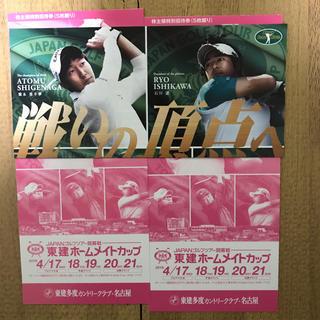東建ホームメイトカップ 招待券 2冊 決勝4枚 プロアマ・予選入場券6枚(ゴルフ)