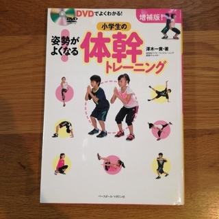姿勢がよくなる 小学生の体幹トレーニング(趣味/スポーツ/実用)
