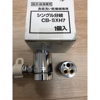 パナソニック(Panasonic)の分岐水栓 CB-SXH7(食器洗い機/乾燥機)