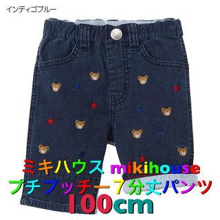 mikihouse - ✳100cm✳ ミキハウス mikihouse   プチプッチー7分丈パンツ