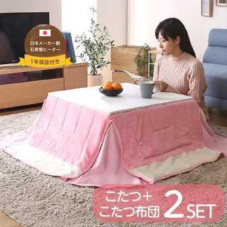 【大特価!】こたつテーブルと布団セット★(こたつ)