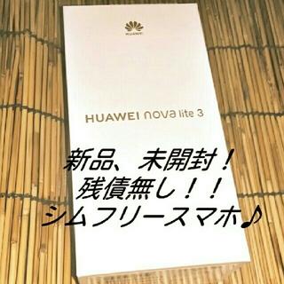 アンドロイド(ANDROID)の予約済み nova lite3 HUAWEI SIMフリースマホ Android(スマートフォン本体)