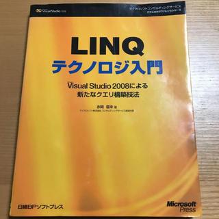LINQテクノロジ入門 Microsoft Visual Studio 2008(コンピュータ/IT )